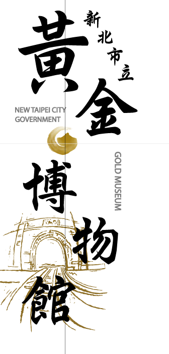 신 타이베이시 금 박물관